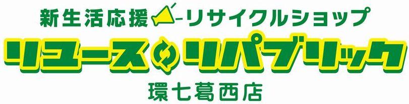 江戸川区のリサイクルショップはリユースリパブリックにお任せ!出張買取もお任せ!