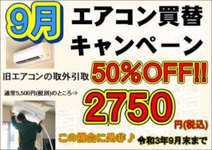 エアコンお買い替えキャンペーンの画像